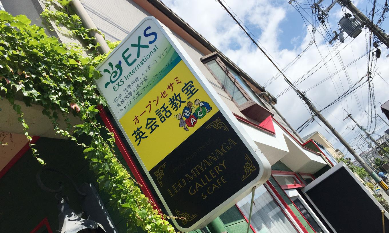 exs-blog-160611b