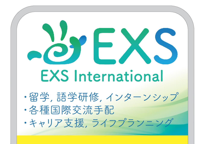 exs-blog-160611d