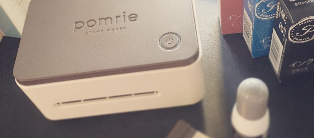 【気になるアイテム】「pomrie」で社用スタンプを自作してみた!