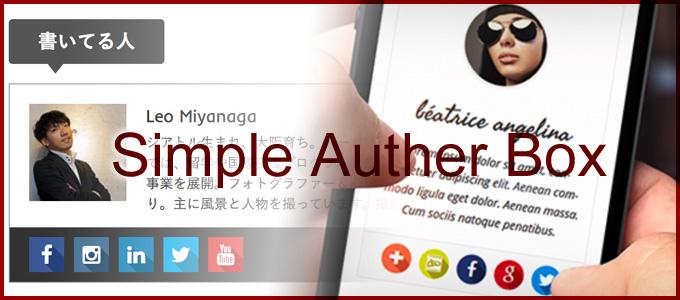 【WordPress】記事下に「書いてる人」欄を追加できる「Simple Author Box」導入!【Plugin】