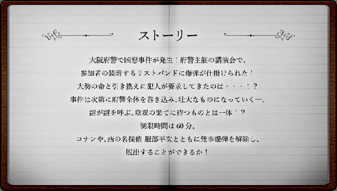 log-161201usj12