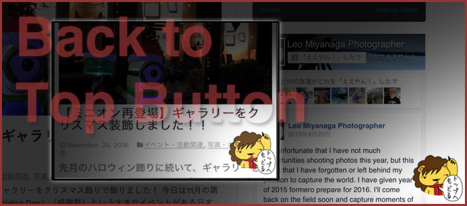 """【WPカスタマイズ】「ブログトップに戻る」ボタンを""""オレサマライオン""""に!"""