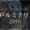 「神戸ルミナリエ2016」〜光の叙情詩〜 21回目を迎えた神戸の光