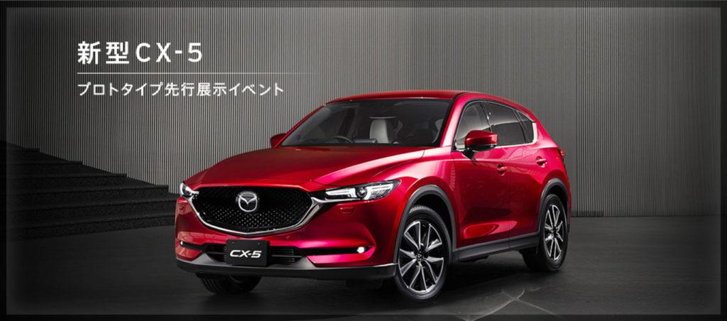 【MAZDA】新型「CX-5」プロトタイプ先行展示イベントに行ってきた!