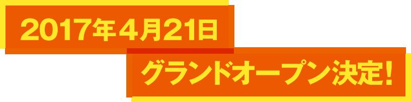 log-170111minion15