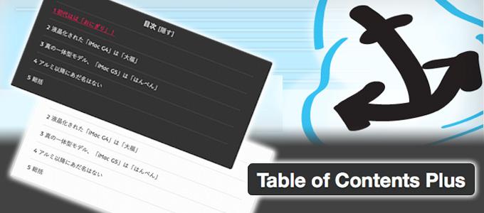 【WordPress】目次を簡単設置のプラグイン、「Table of Contents Plus」を実装&カスタマイズ