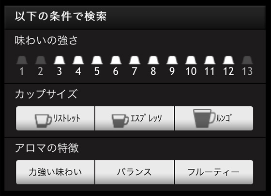 LOG-170115Nespresso34