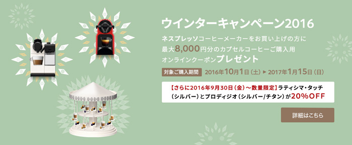 LOG-170115Nespresso41