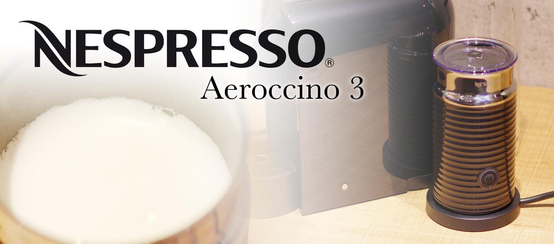 【NESPRESSO】ボタンひとつでふわっふわのミルクが作れる「エアロチーノ3」