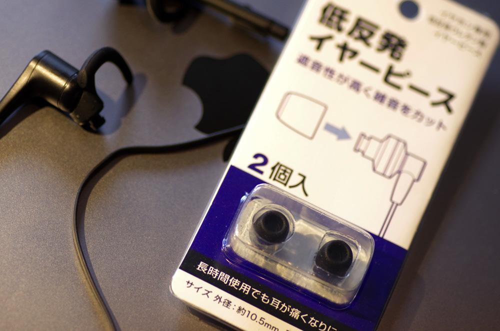 LOG-170121Q12+earpiece03