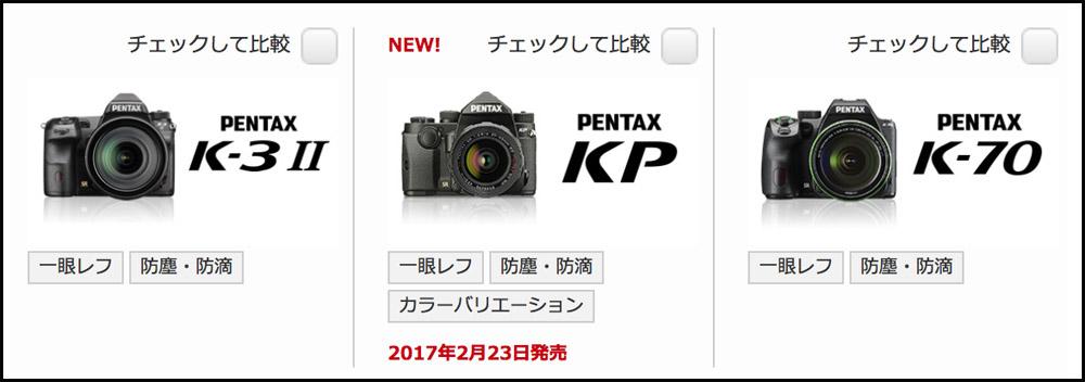 LOG-170126PentaxKp01
