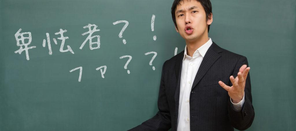 """【ビビット】中学受験のための学校欠席の是非についての""""夜回り先生""""のコメントに不快感〜なぜ日本は「横並び」が是とされるのか!?"""