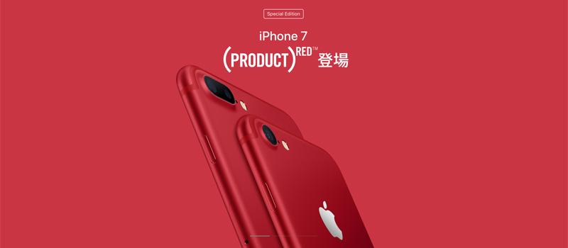 「iPhone 7」にProduct(RED)バージョン登場!でも、フロントカラーは黒の方がいいよね?