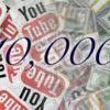 Google、「Youtuber」デビューが少し遠くなる仕様変更発表!10,000回再生未満は広告表示せず!