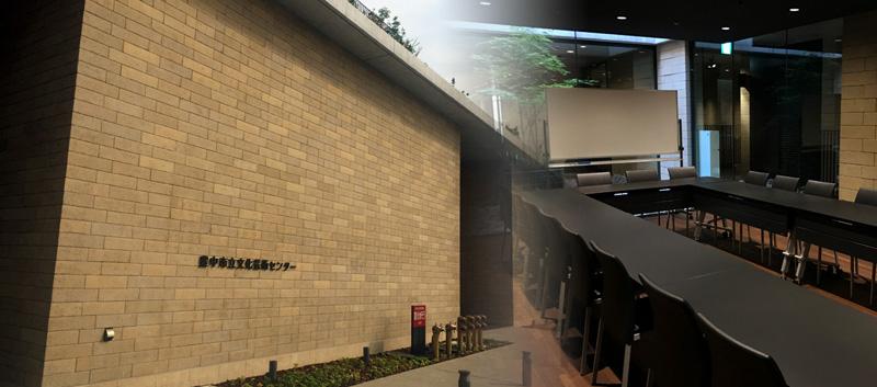 豊中市の新施設、「豊中市立文化芸術センター」のミーティングルームを視察してみた