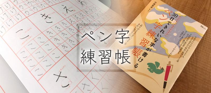 30日で字が上手くなる?「ペン字練習帳」を試してみる!