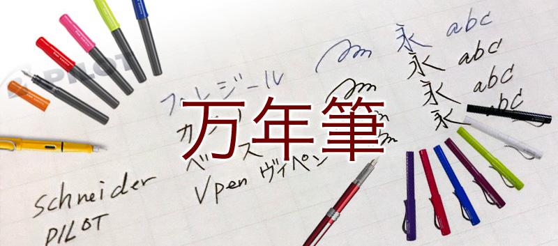 大人の嗜みペン探し!〜格安万年筆比較編〜最初の一本はにオススメの5種類はこれ!