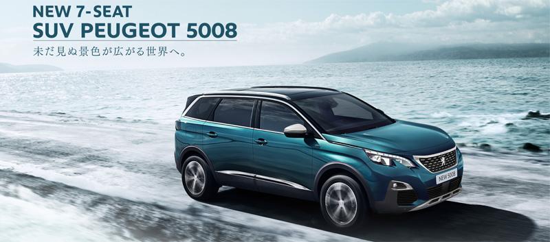 Peugeot、3列シート7人乗りのSUV、新型「5008」発売!デビューフェアも