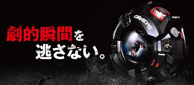 カメラ版G-SHOCK!「G'z EYE」発表〜カシオの新アクションカメラシリーズがかっこいい!