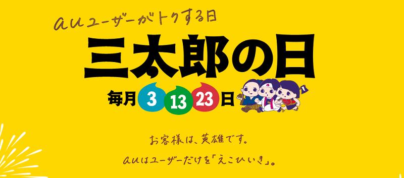 au改心するも中途半端?〜「三太郎の日」にミスドが帰ってきたけど324円分に〜