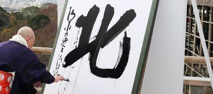 2017年の「今年の漢字」発表。Leoの一字はこれだ!