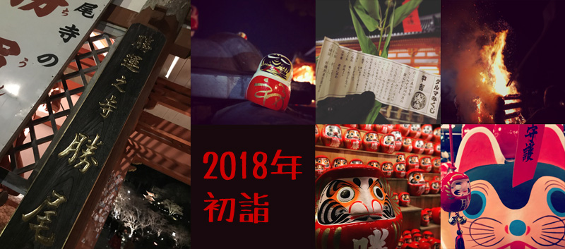 2018年は勝尾寺にて初詣〜勝ち運とダルマをゲット〜