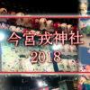 大阪の事業主の聖地?今宮戎神社に初参拝!行ってみての正直な7つの驚いたこと!!