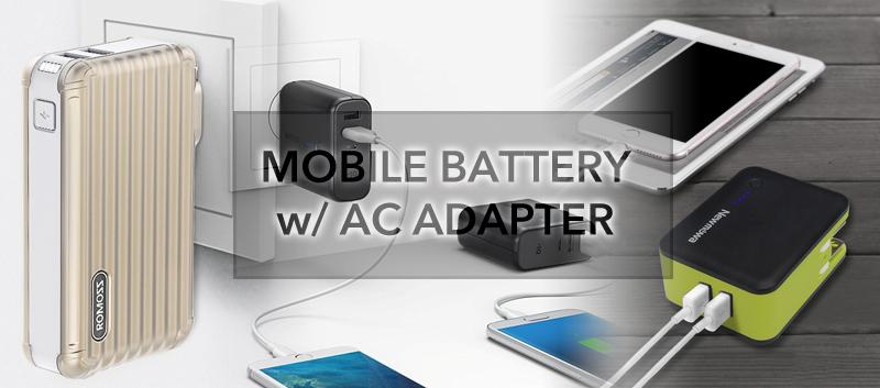 """モバイルバッテリーは直接給電できる""""ACアダプター一体型""""が熱い!"""
