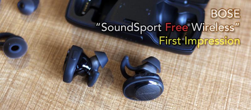 【レビュー】BOSEの完全独立型イヤホン、「SoundSport Free Wireless」[1] ファーストインプレッション:紐のない感動!先ずは高満足度で好印象!