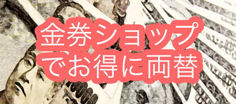 外貨両替は断然金券ショップがお得!を実証しましたのでレビューします!