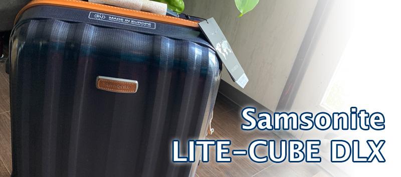 【レビュー】Samsonite Lite-Cube DLXを買ってみた!