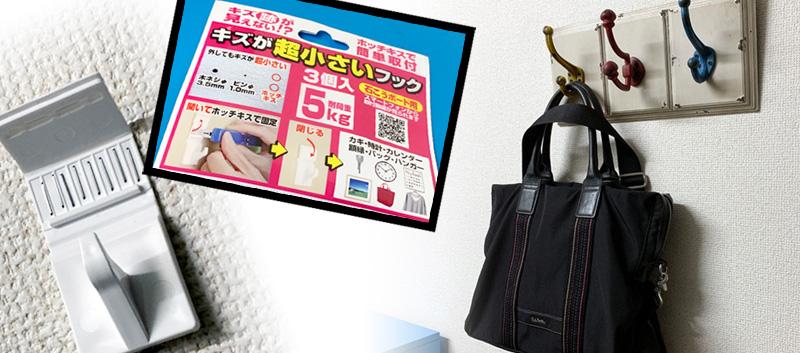 【レビュー】石膏ボードでも賃貸物件でも簡単にフックを設置できる、「キズが超小さいフック」!