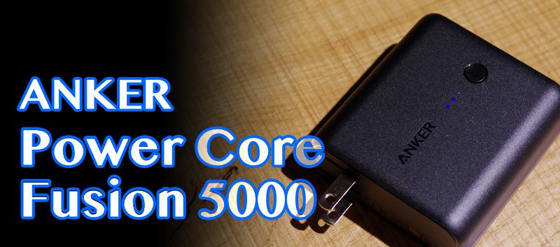 【レビュー】ANKER「PowerCore Fusion 5000」、1台で充電アダプターとモバイルバッテリーの2役をこなすクッソ便利なモバ充が手放せない!
