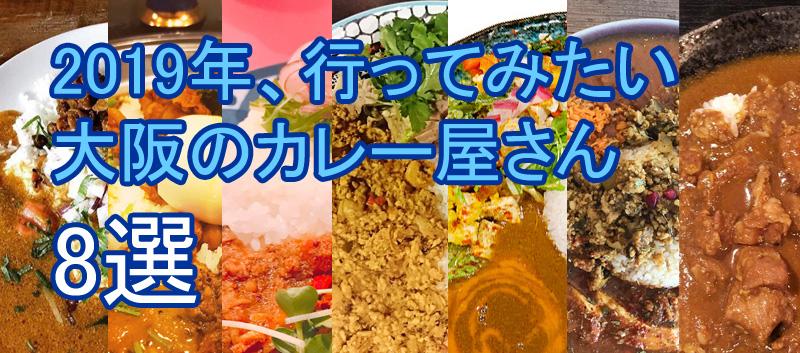 2019年に行ってみたい大阪のカレー店8選!〜ちゃんとカレーログ書こうっと〜