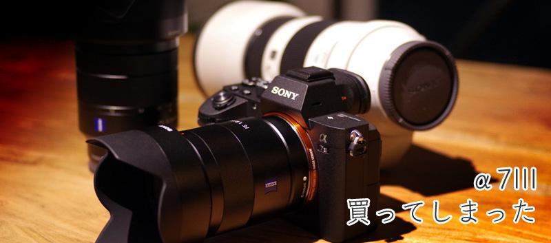 【Camera】Leo氏、2006年以来のマウント変更で「α7Ⅲ」デビュー!!!!