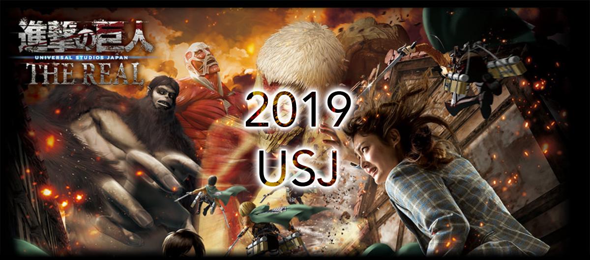 【USJ】2019年版!クール・ジャパン期間しか買えない「進撃の巨人」限定グッズ一気紹介!