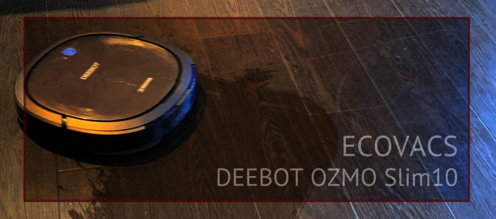 「これで十分!」〜お掃除ロボット「DEEBOT OZMO Slim10」を買ってみた結論!