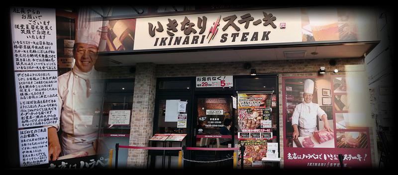 いきなりステーキが掲げた「お願い」に見る、日本で上から目線がうまくいかない4つの理由