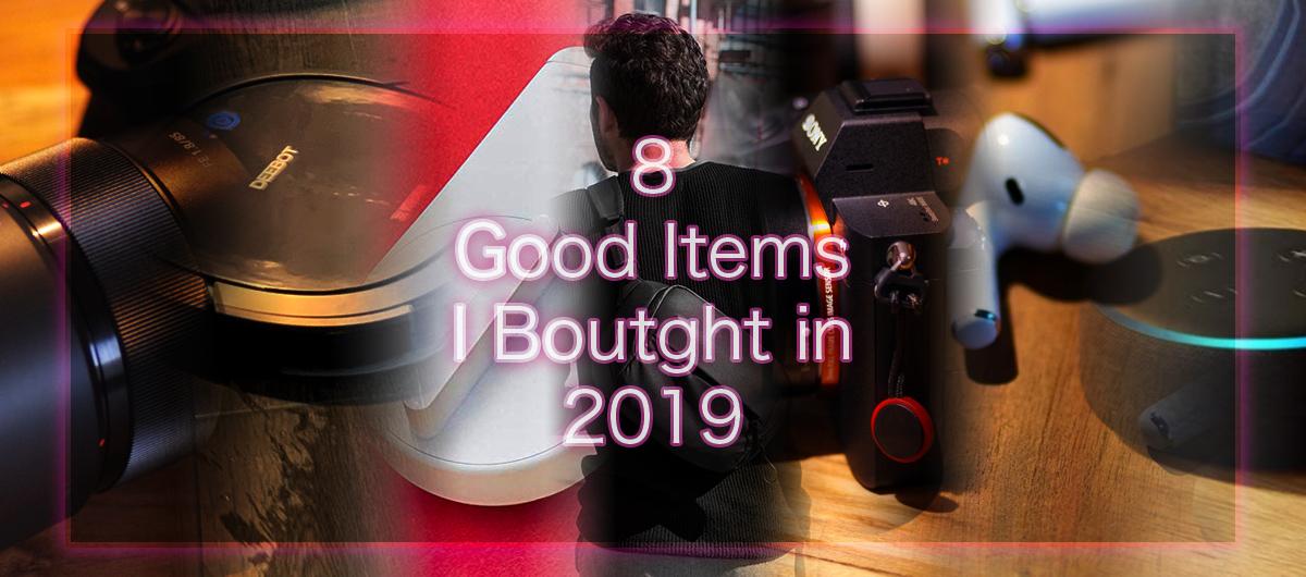 Leo的、2019年、買ってよかったもの8選