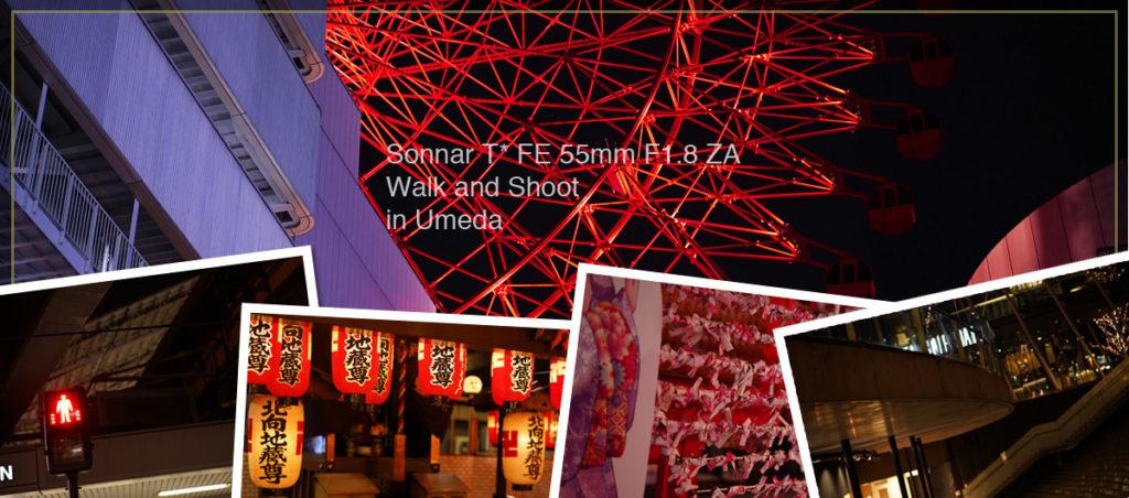 【レビュー】SONY「Sonnar T* FE 55mm F1.8 ZA」で夜の梅田をスナップウォーク【30枚】