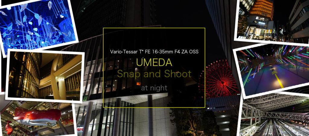 【レビュー】SONY「Vario-Tessar T* FE 16-35mm F4 ZA OSS」で夜の梅田をスナップウォーク【36枚】