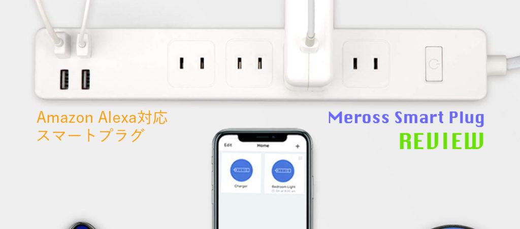 【レビュー】色んな機器をAlexa対応にできるMeross、「スマート電源プラグ」が最高にオフィスを進化させる!