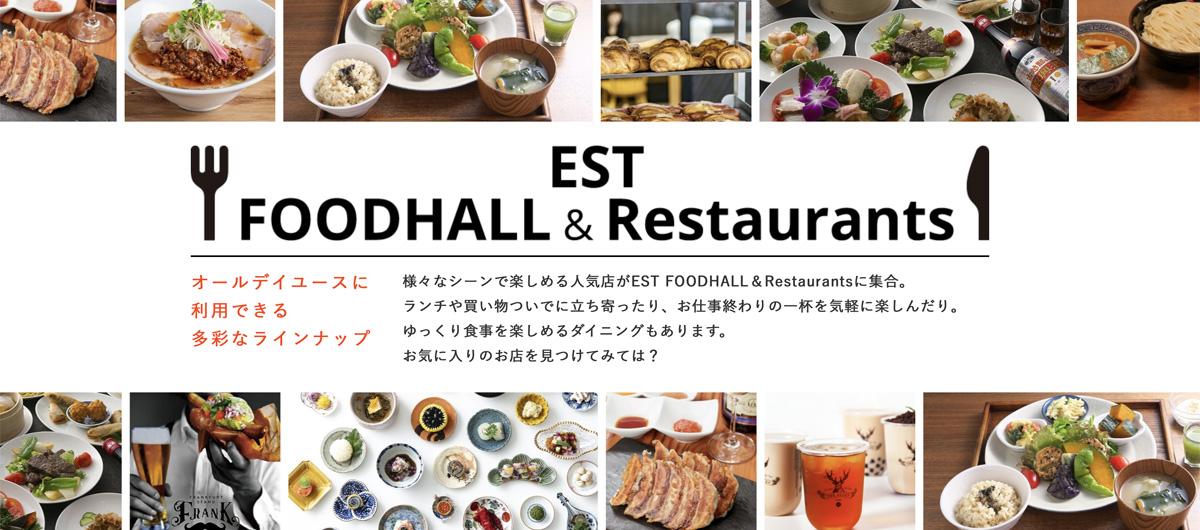梅田に新たなフードホール爆誕!「EST FOODHALL」をのぞいてきた!